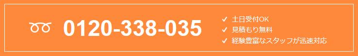 0120338035